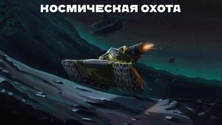🔵 Трансляция конкурса «Космическая охота»💥Розыгрыш для зрителей💥 Начало   18:00 МСК 🔵