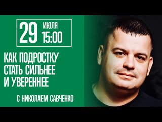 Как подростку стать сильнее и увереннее расскажет Николай Савченко