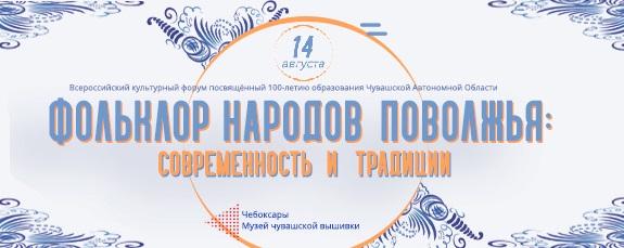 Работники культурно-досуговых учреждений Порецкого района приняли участие во Всероссийском культурном форуме, который прошел в онлайн-формате