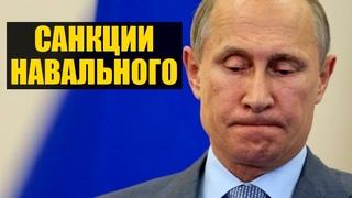 «Акт Навального» - ЕС планирует назвать санкции именем Навального