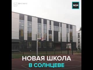 Строительство нового корпуса школы № 1002 в Солнцеве  Москва 24
