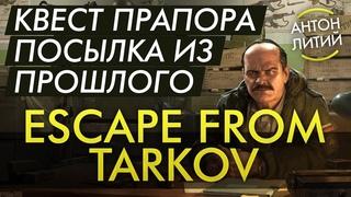 Квесты Прапора. Посылка из прошлого - Escape from Tarkov гайд