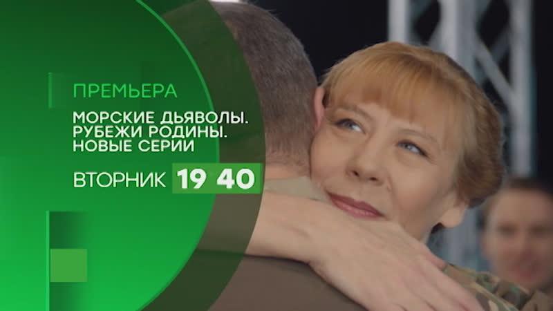 Премьера! Во вторник (17.09) в 19.40 на НТВ