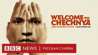 Добро пожаловать в Чечню | Документальный фильм Би-би-си [NR]