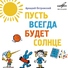Ева синельникова инструментальный ансамбль мелодия