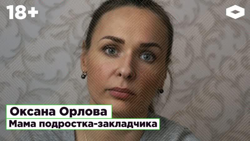 2020 Оксана Орлова мама подростка закладчика ROMB