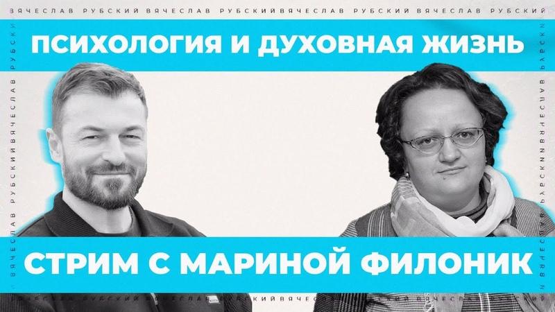 Психология и духовная жизнь Марина Филоник и Вячеслав Рубский