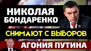 Николая Бондаренко снимают с выборов. Агония Путина. Николай Бондаренко