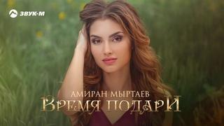 Амиран Мыртаев - Время подари | Премьера трека 2020