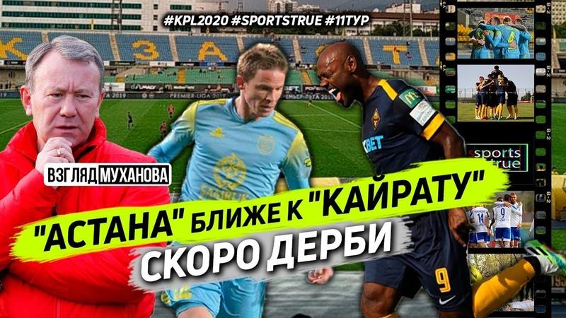 Астана нагоняет Кайрат 11 тур КПЛ Взгляд Муханова Sports True