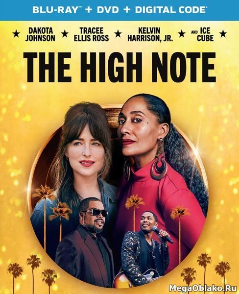 Ассистент звезды / The High Note (2020/BDRip/HDRip)