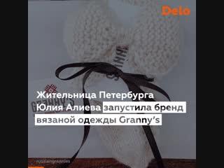 Grannys. Сделано с любовью чьей-то бабушкой