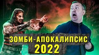 Что, если в 2022 году реально случится зомби апокалипсис?