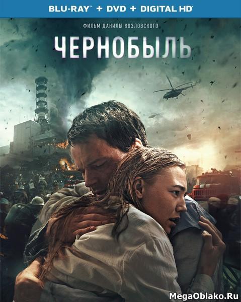 Чернобыль (2020/BDRip/HDRip)