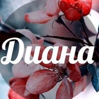Диана Рудина