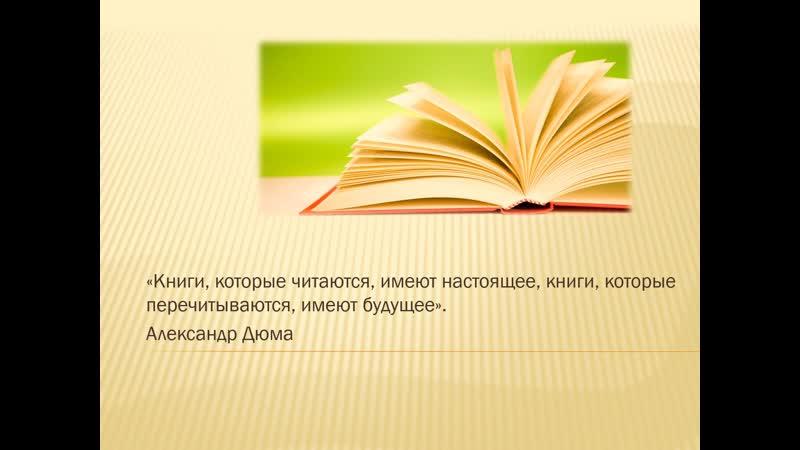 Откроем страницы забытых книг