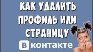 Как Удалить Страницу или Аккаунт в ВК в 2021 / Как Удалить Профиль в ВКонтакте
