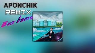 Фиксай - ДВОРЕЦ(Aponchik & Enot remix)# FixEye - ДВОРЕЦ