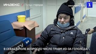 В Севастополе возросло число травм из-за гололёда
