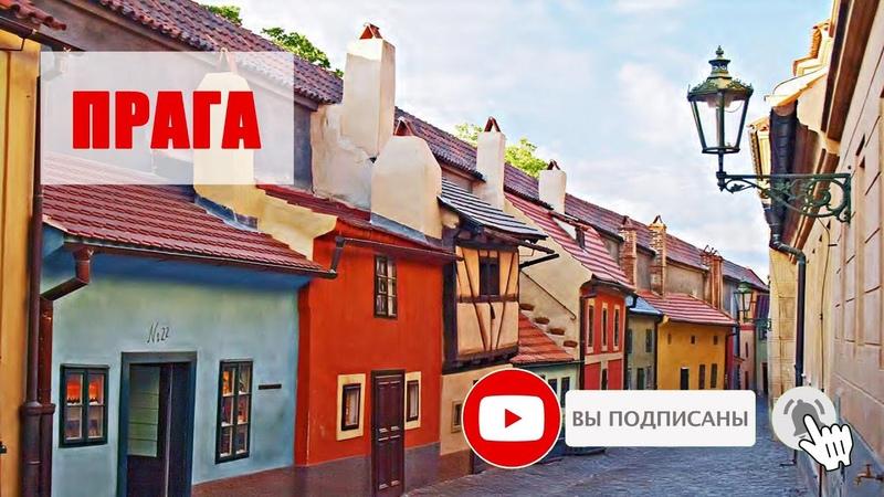 Волшебный город эта Прага