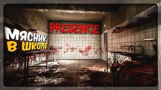 НЕ ХОДИТЕ В ЭТУ ШКОЛУ! ✅ Presence Horror Game