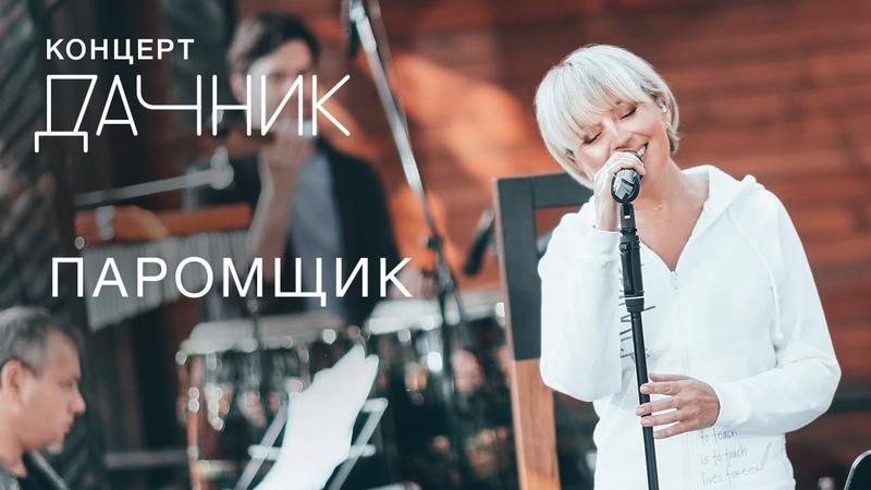 Анжелика Варум Паромщик Весна Концерт дачник Новые песни 2020