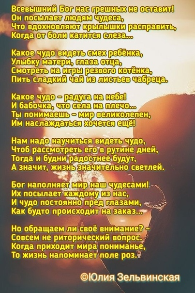 юлия зельвинская стихи для души про гипс