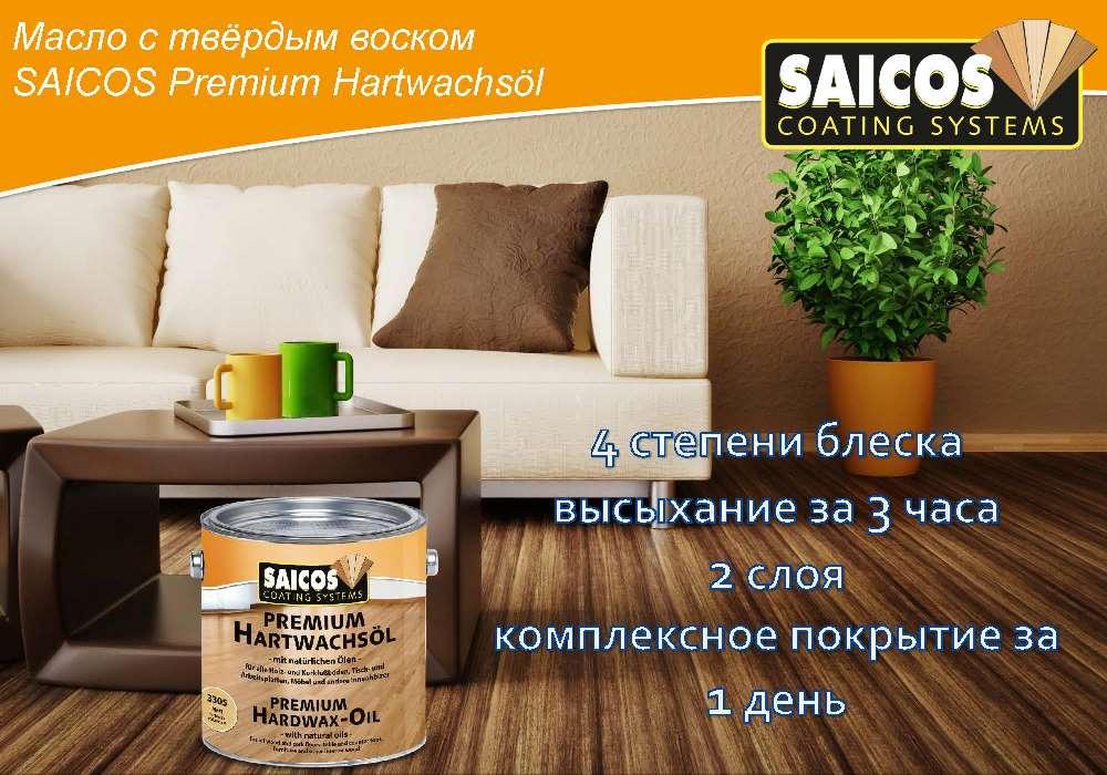 Масло с твердым воском Saicos Hartwachsol