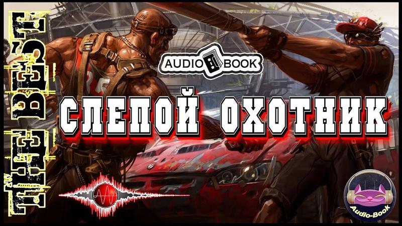 🎧📖🎤 Слепой охотник Книга 10 🎼 Цикл Звёздный взвод 👌🏆👍 Аудиокниги AudioBook