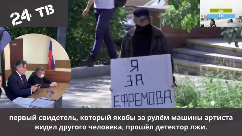 Свидетель защиты по делу Ефремова прошел полиграф