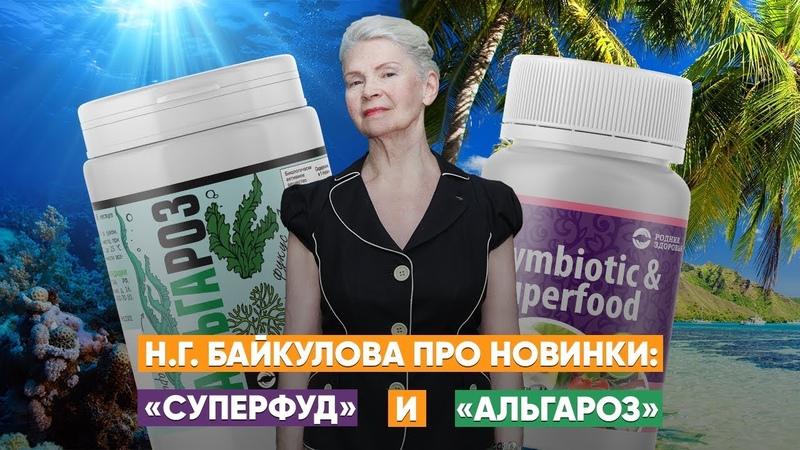 Н Г Байкулова про новинки Суперфуд и Альгароз Родник Здоровья