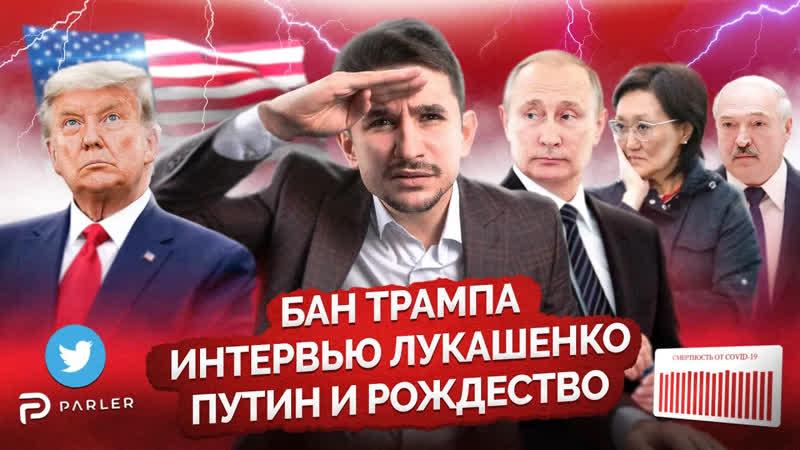 Бан Трампа везде Арест захватчиков Капитолия Путин без маски Интервью Лукашенко МАЙКЛ НАКИ Майкл Наки
