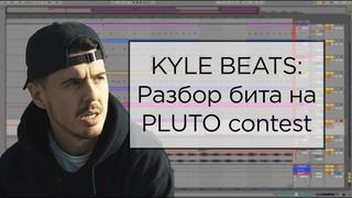 KYLE BEATS PLUTO CONTEST. Разбор бита. Моя личная победа / Trap / UK - DRILL beat