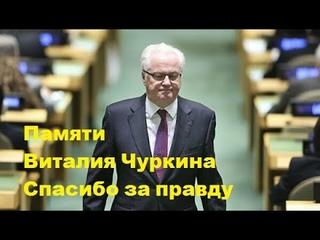 Памяти Виталия Чуркина Спасибо за правду