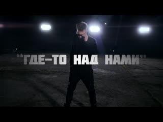 Макс Лидов Где- то над нами