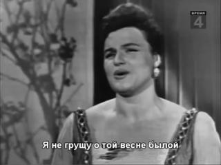 Течёт река Волга - Людмила Зыкина