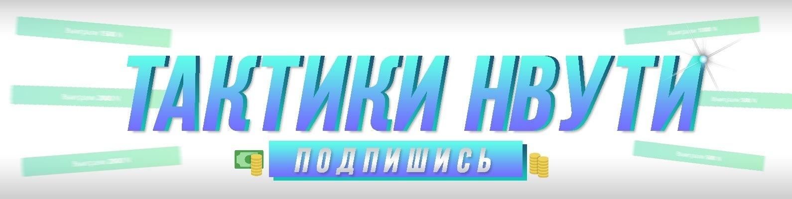 nvuti DICE2X тактики | ВКонтакте