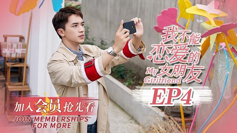 《我不能恋爱的女朋友》第4集 My Girlfriend EP4(许魏洲/乔欣/周艺轩)| 加入Caravan中文剧