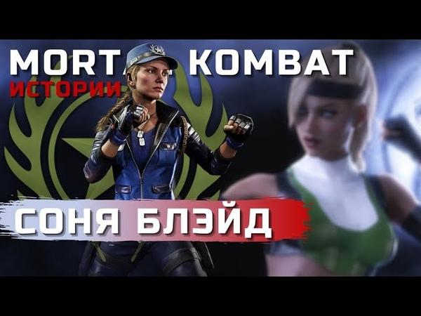 Соня Блэйд История персонажа Sonya Blade Mortal Kombat