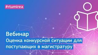 Вебинар для поступающих на программы магистратуры по оценке конкурсной ситуации