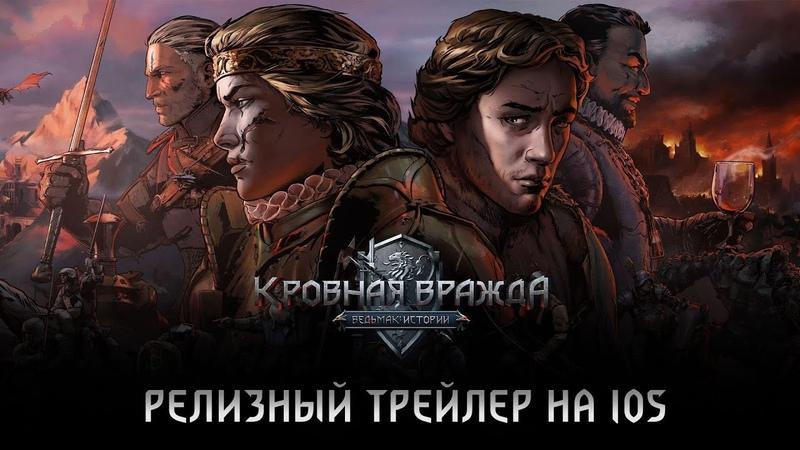 Кровная Вражда: Ведьмак. Истории Релизный трейлер на iOS