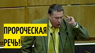 """Пророчество будущего Украины. - """"Знаменитая речь Жириновского про Украину. 1998 год !"""""""
