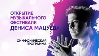Прямая трансляция открытия фестиваля Дениса Мацуева