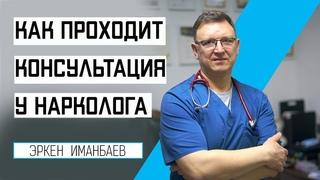 Эркен Иманбаев.  Как проходит консультация у психиатра-нарколога