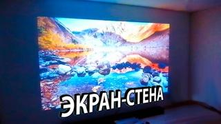 Экран для проектора во всю стену своими руками из краски Тиккурила