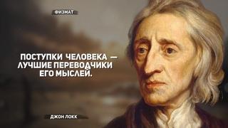 Цитаты и афоризмы философа Джона Локка