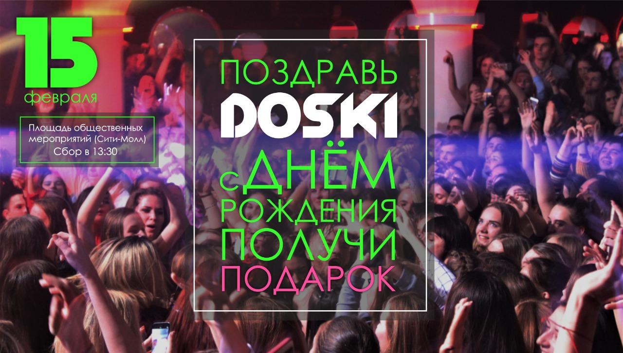 Афиша Новосибирск ВЛЮБЛЁННЫЕ В DOSKI