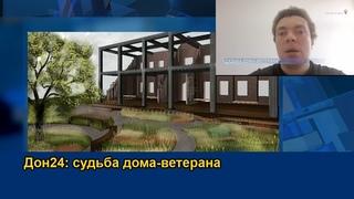 Дон24: судьба дома-ветерана. Ростовские урбанисты предложили сделать мемориальный сквер