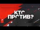 Кто против? : социально-политическое ток-шоу с Дмитрием Куликовым от 09.12.2019
