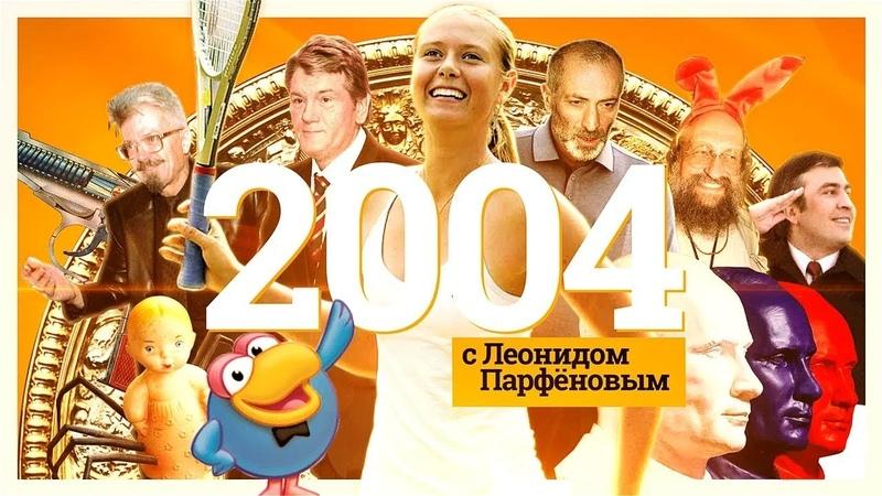 2004 iPod Майдан 1 Гришковец Смешарики Дом 2 Путин 2 0 Беслан Онотоле Ночной дозор